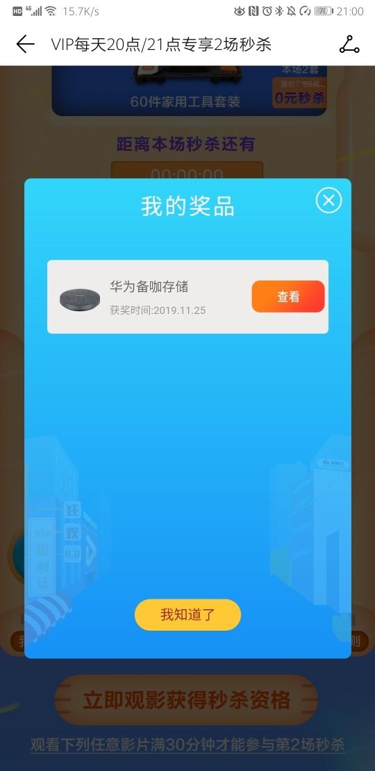 Screenshot_20191125_210023_com.huawei.himovie.jpg