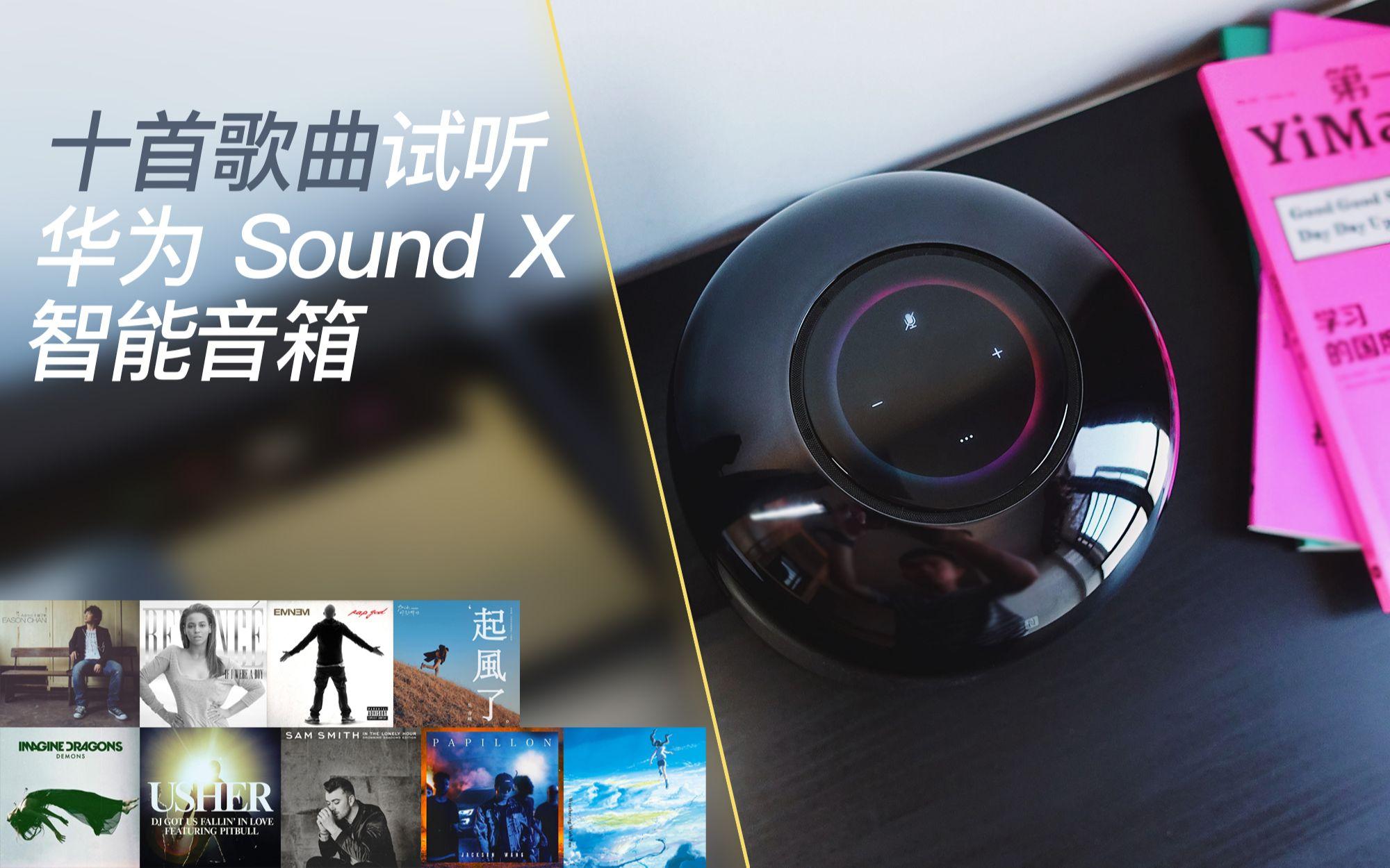 用十首歌打开华为 Sound X 帝瓦雷音响,华为Sound X-花粉俱乐部