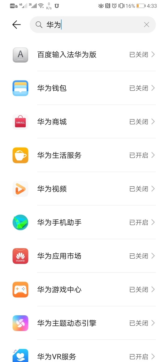 Screenshot_20191202_163308_com.huawei.systemmanager.jpg