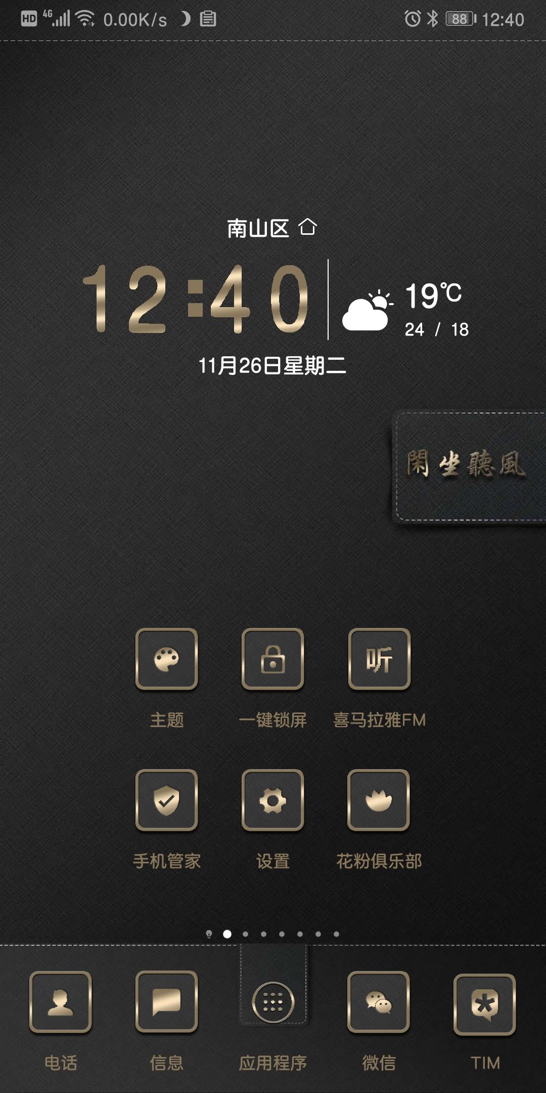 Screenshot_20191126_124041_com.huawei.android.launcher.jpg