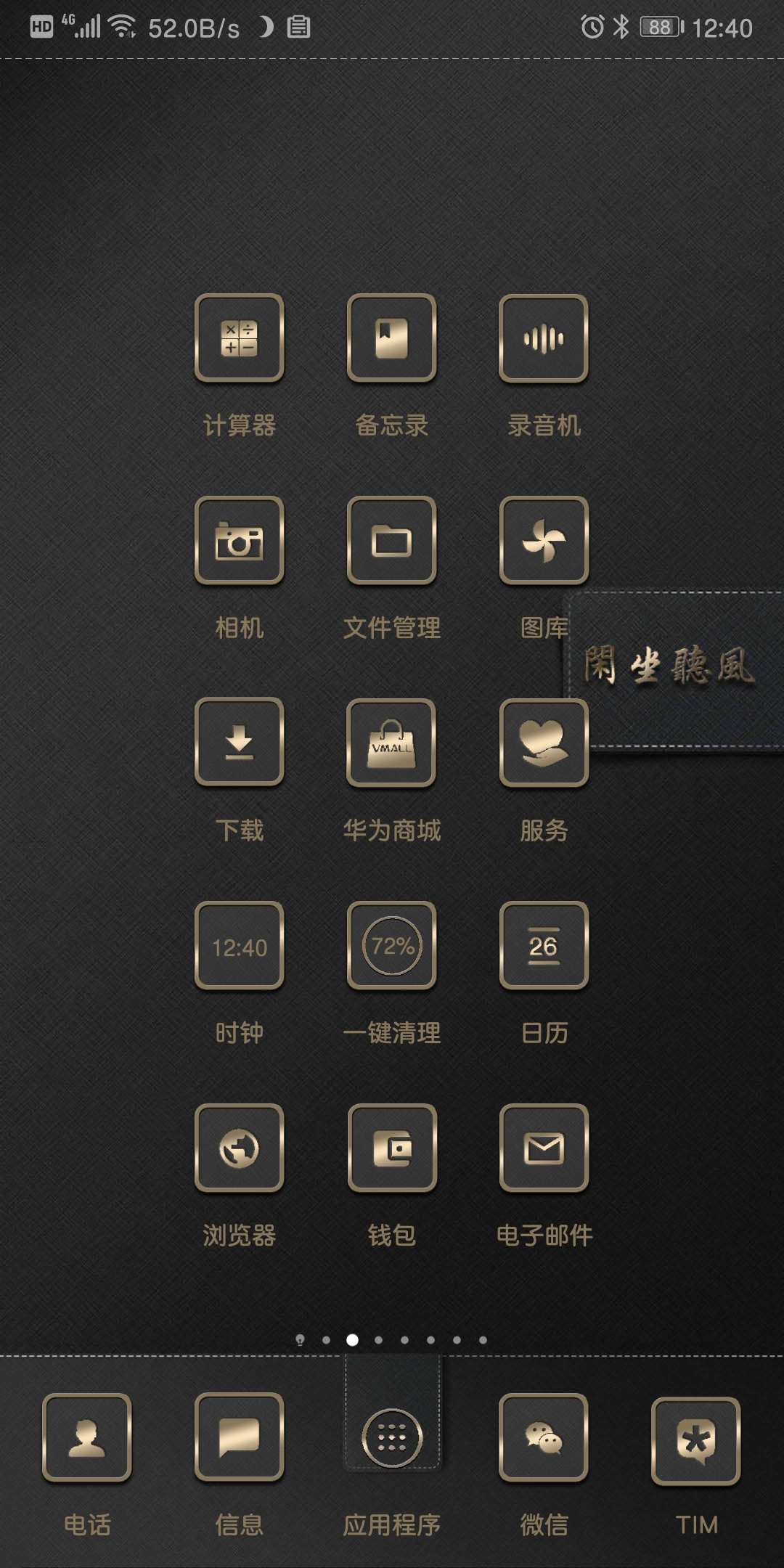 Screenshot_20191126_124046_com.huawei.android.launcher.jpg