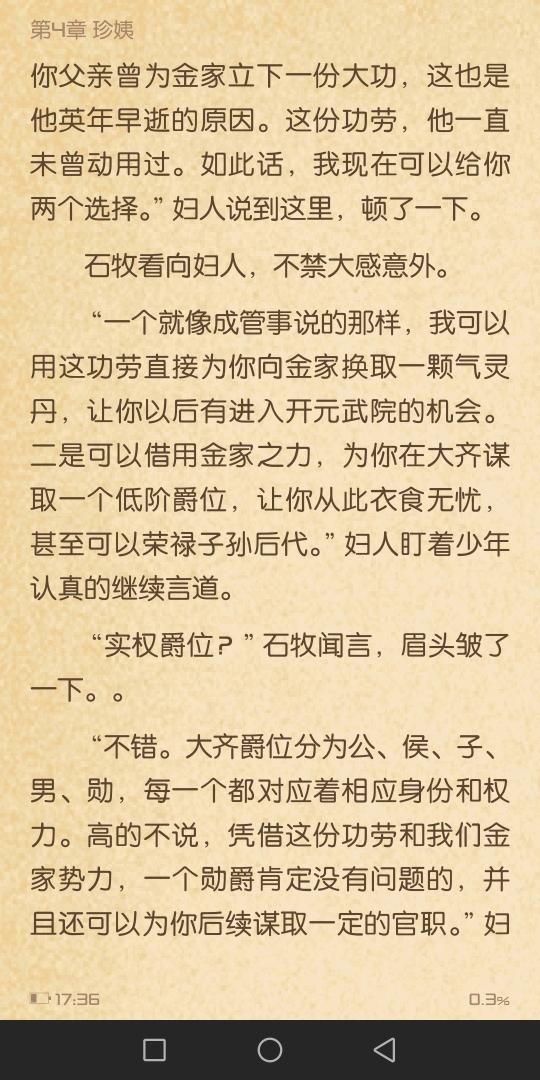 Screenshot_20191202_173651_com.huawei.hnreader.jpg