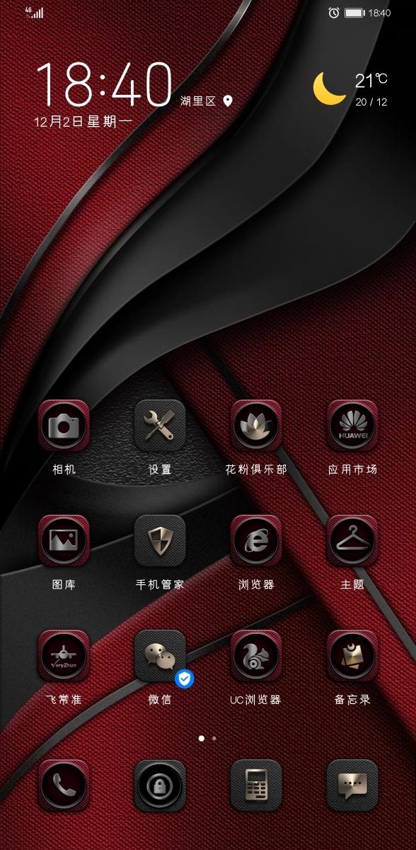 Screenshot_20191202_184017_com.huawei.android.launcher.jpg