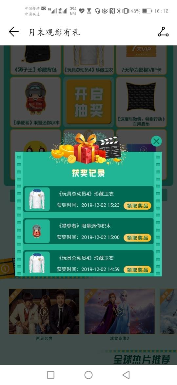 Screenshot_20191202_161229_com.huawei.himovie.jpg