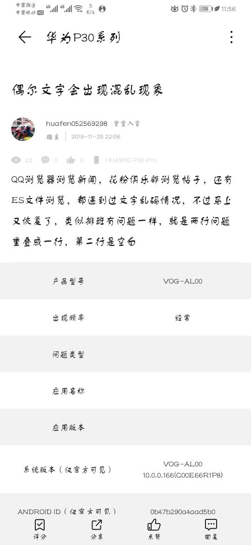 Screenshot_20191203_115640_com.huawei.fans.jpg