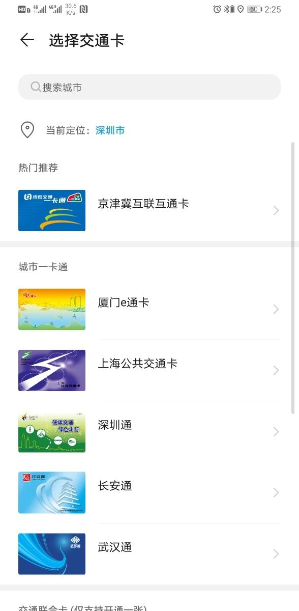 Screenshot_20191203_142519_com.huawei.health.jpg