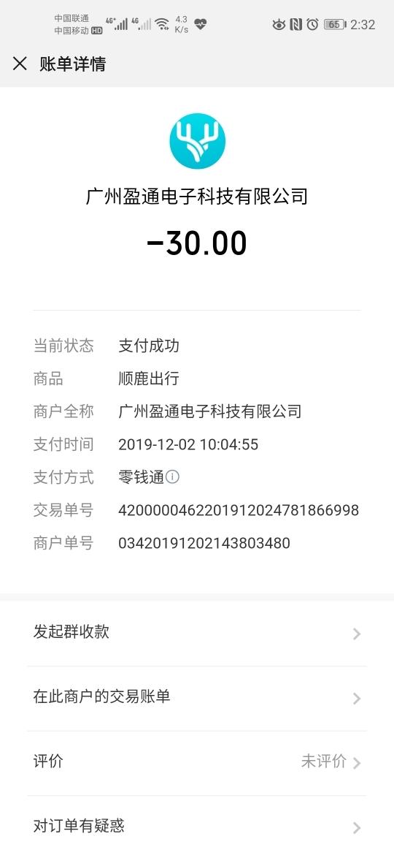 Screenshot_20191203_143246_com.tencent.mm.jpg