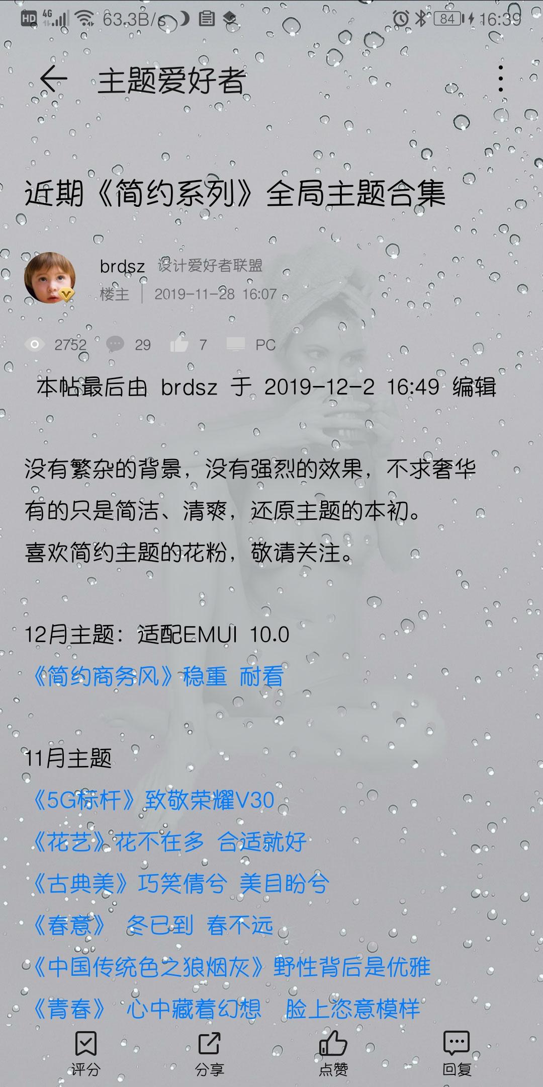 Screenshot_20191203_163934_com.huawei.fans.jpg
