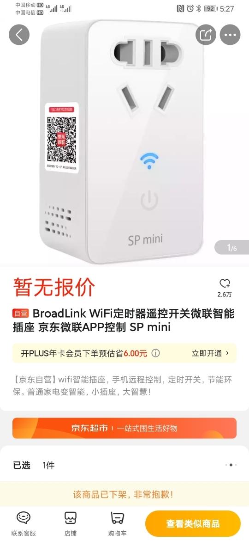 Screenshot_20191203_172703_com.jingdong.app.mall.jpg