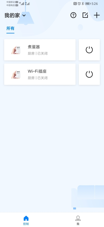 Screenshot_20191203_172603_cn.com.broadlink.econtrol.international.jpg