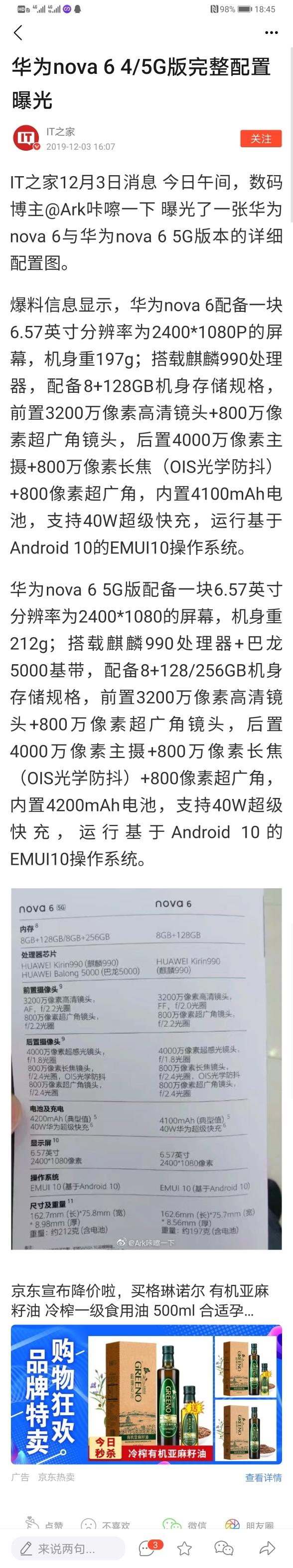 Screenshot_20191203_184512_com.tencent.reading.jpg