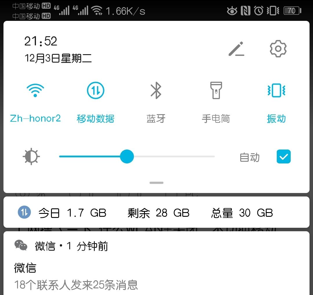 Screenshot_20191203_215216_com.huawei.fans.png