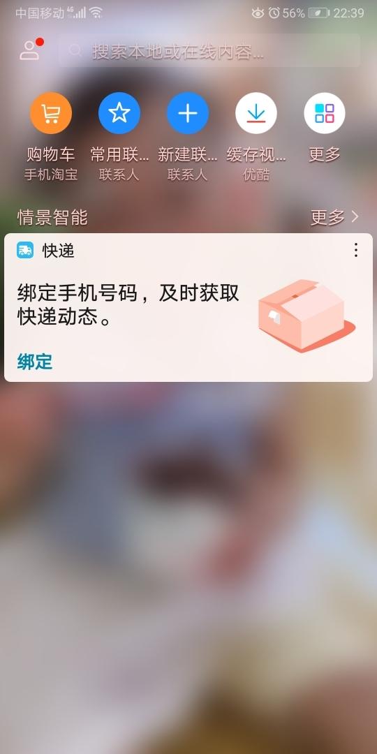 Screenshot_20191203_223904_com.huawei.android.launcher.jpg