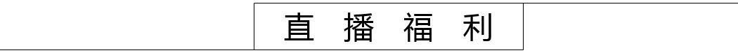 直播福利.jpg