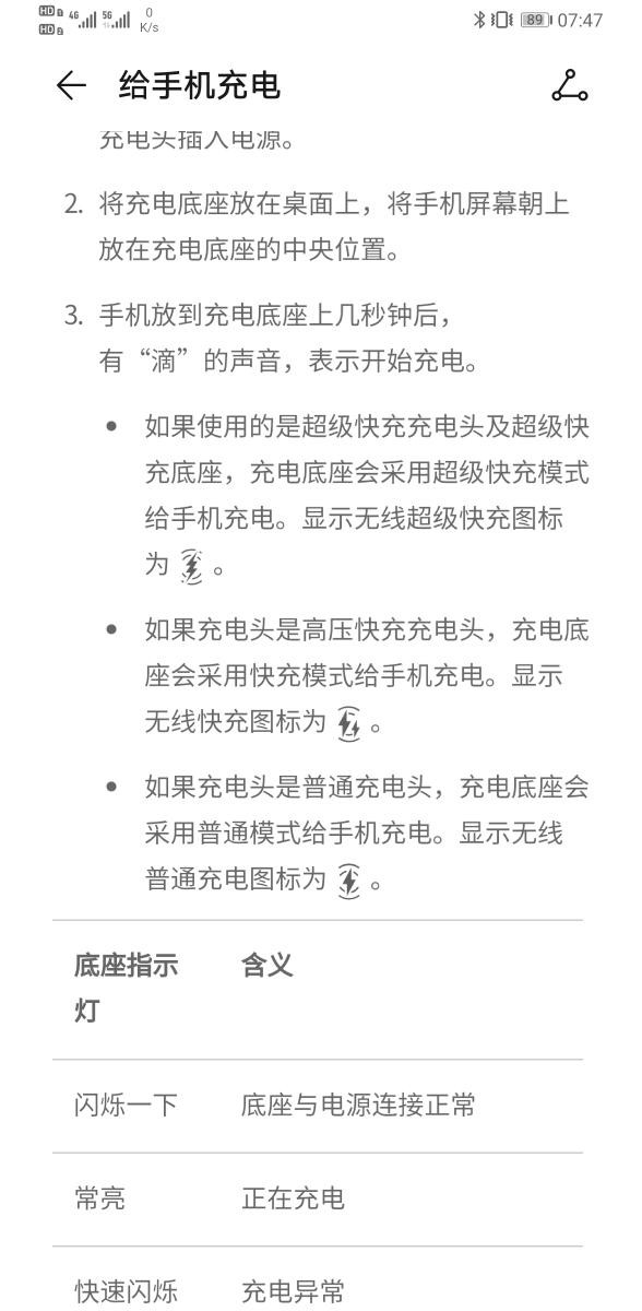 Screenshot_20191204_074723_com.huawei.android.tips.jpg