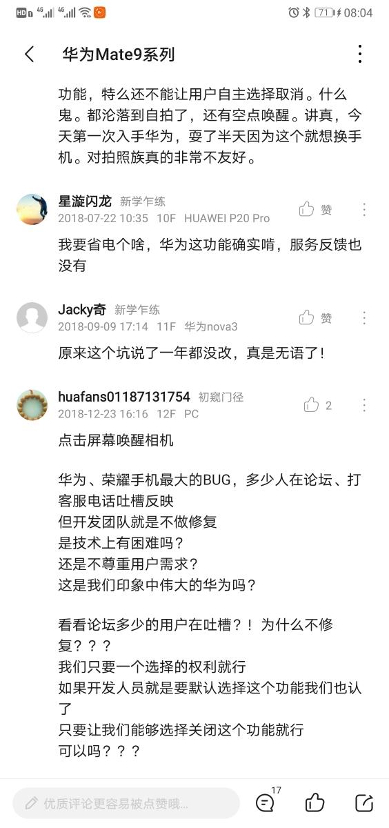 Screenshot_20191204_080457_com.huawei.fans.jpg