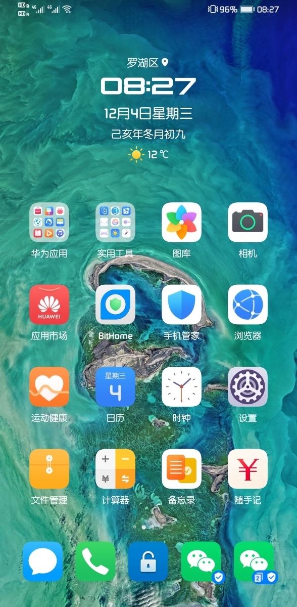 Screenshot_20191204_082707_com.huawei.android.launcher.jpg