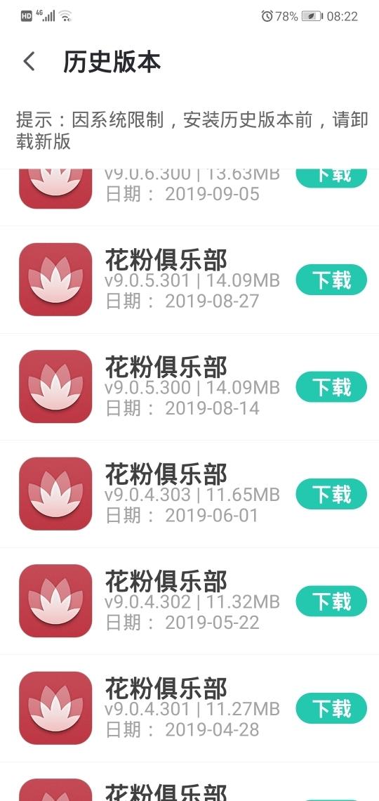 Screenshot_20191204_082246_com.pp.assistant.jpg