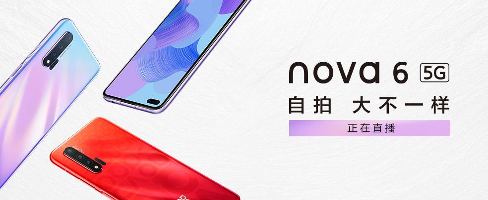 nova6-直播984.jpg