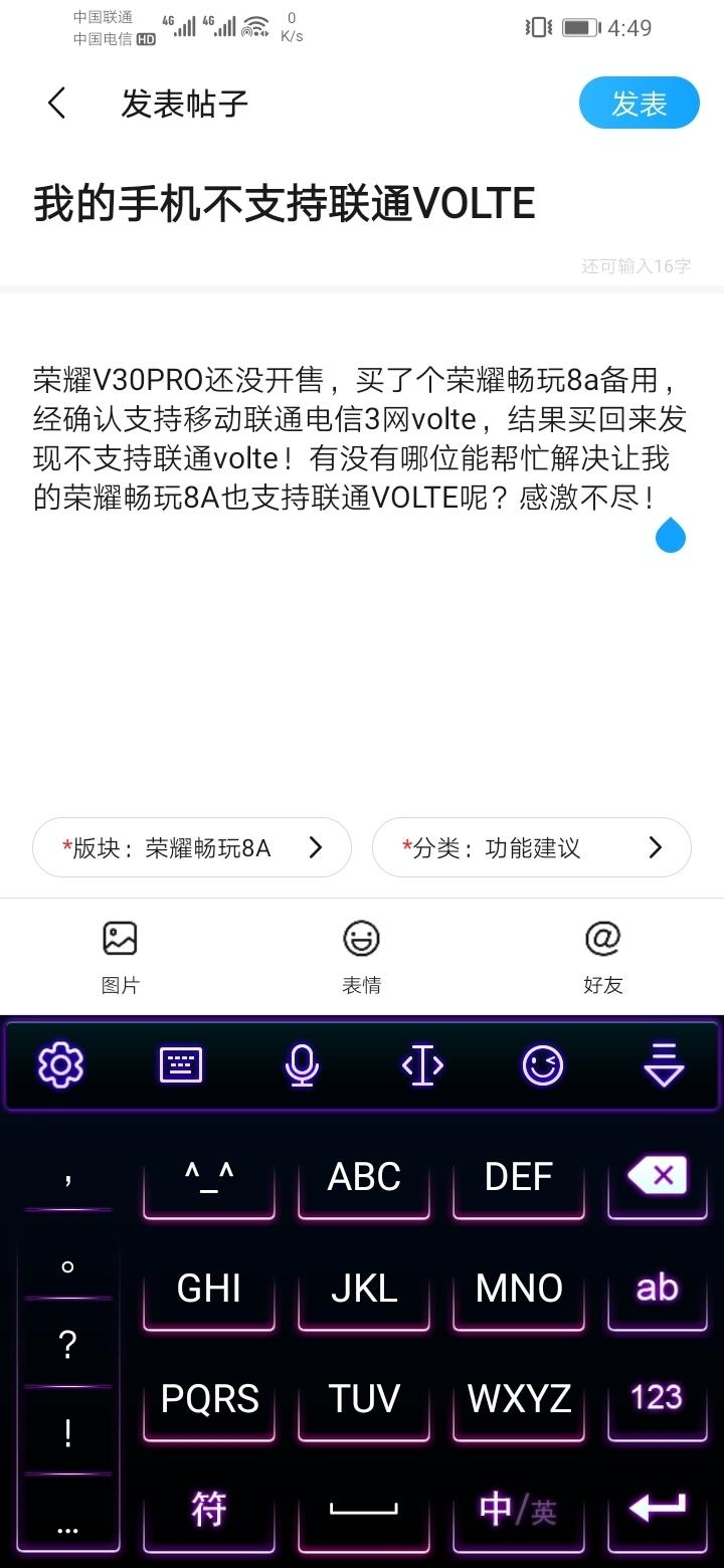 Screenshot_20191204_164955_com.huawei.fans.jpg