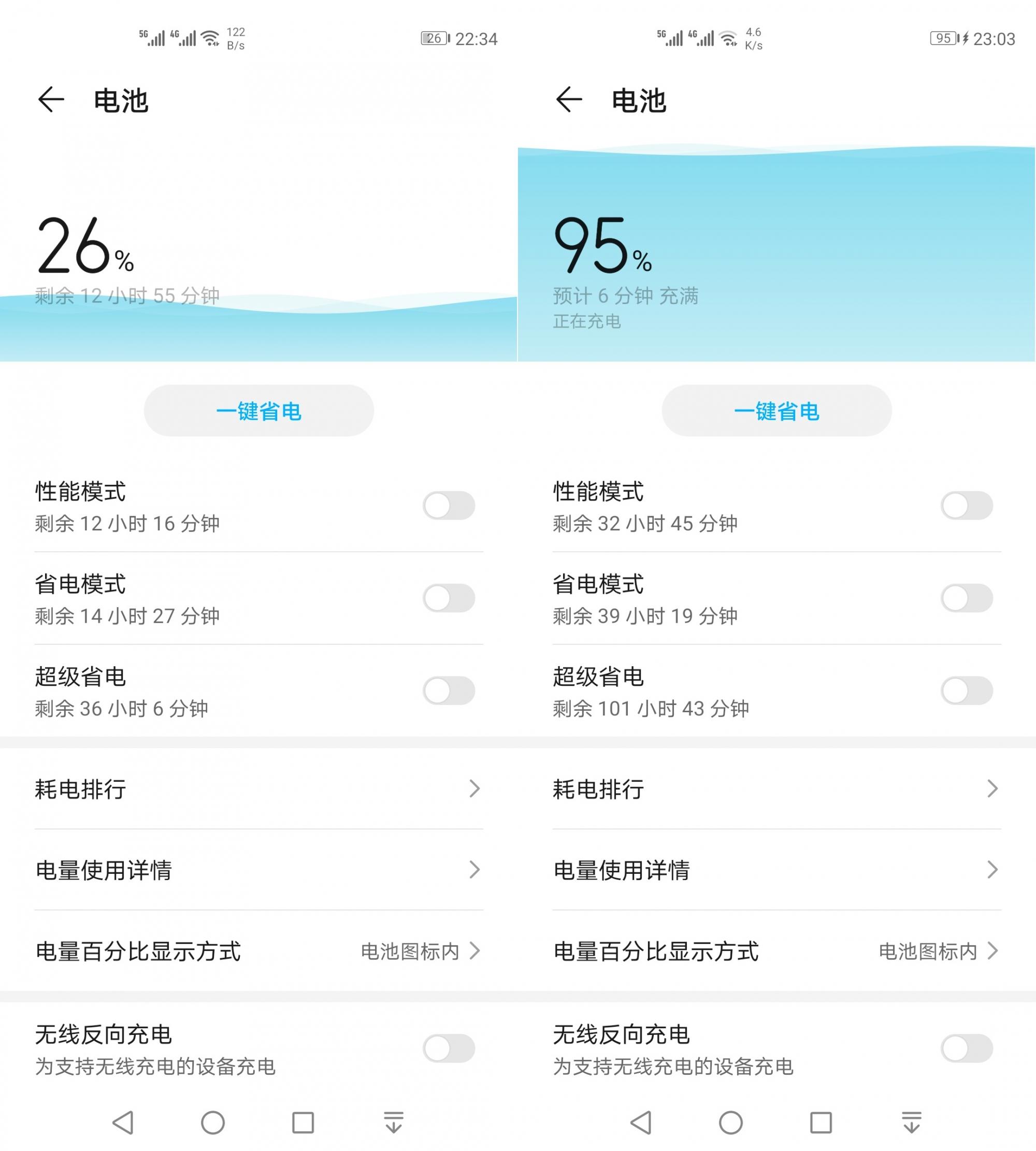 Screenshot_20191202_223406_com.huawei.systemmanag.jpg