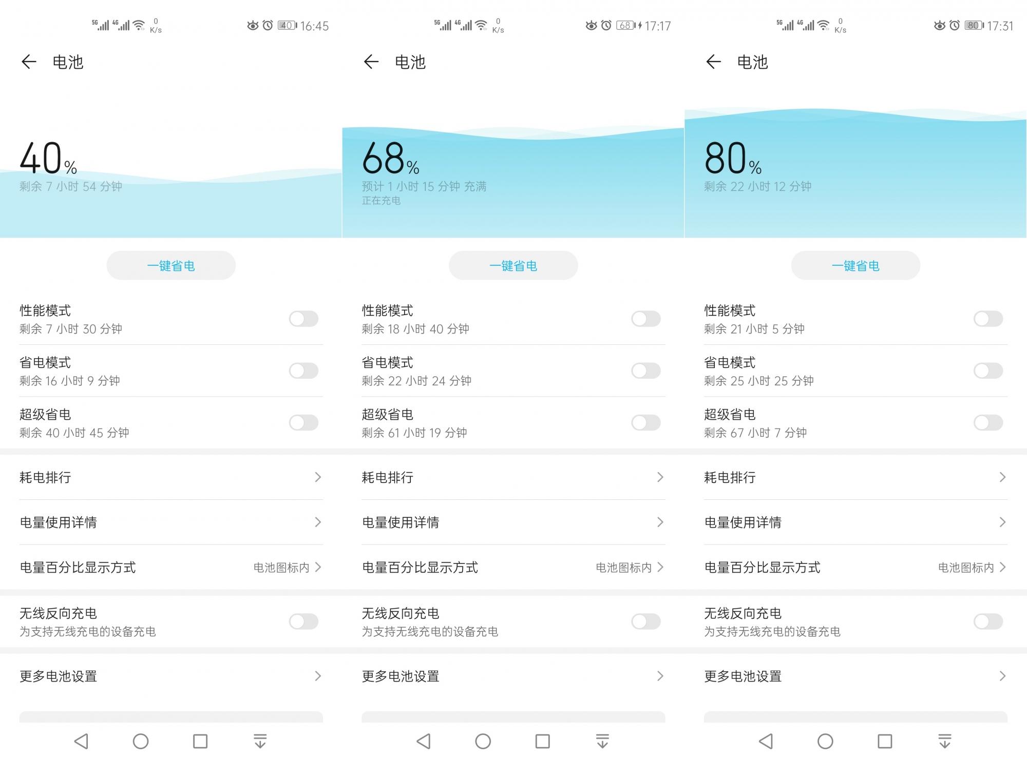 Screenshot_20191204_164542_com.huawei.systemmanag.jpg