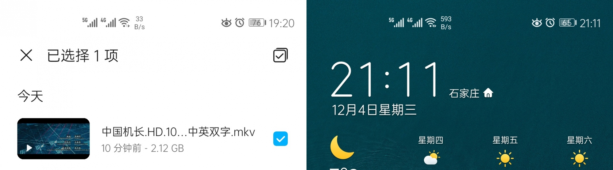 Screenshot_20191204_192033_com.huawei.hidisk.jpg