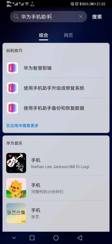 Screenshot_20191204_213227_com.huawei.android.launcher.jpg