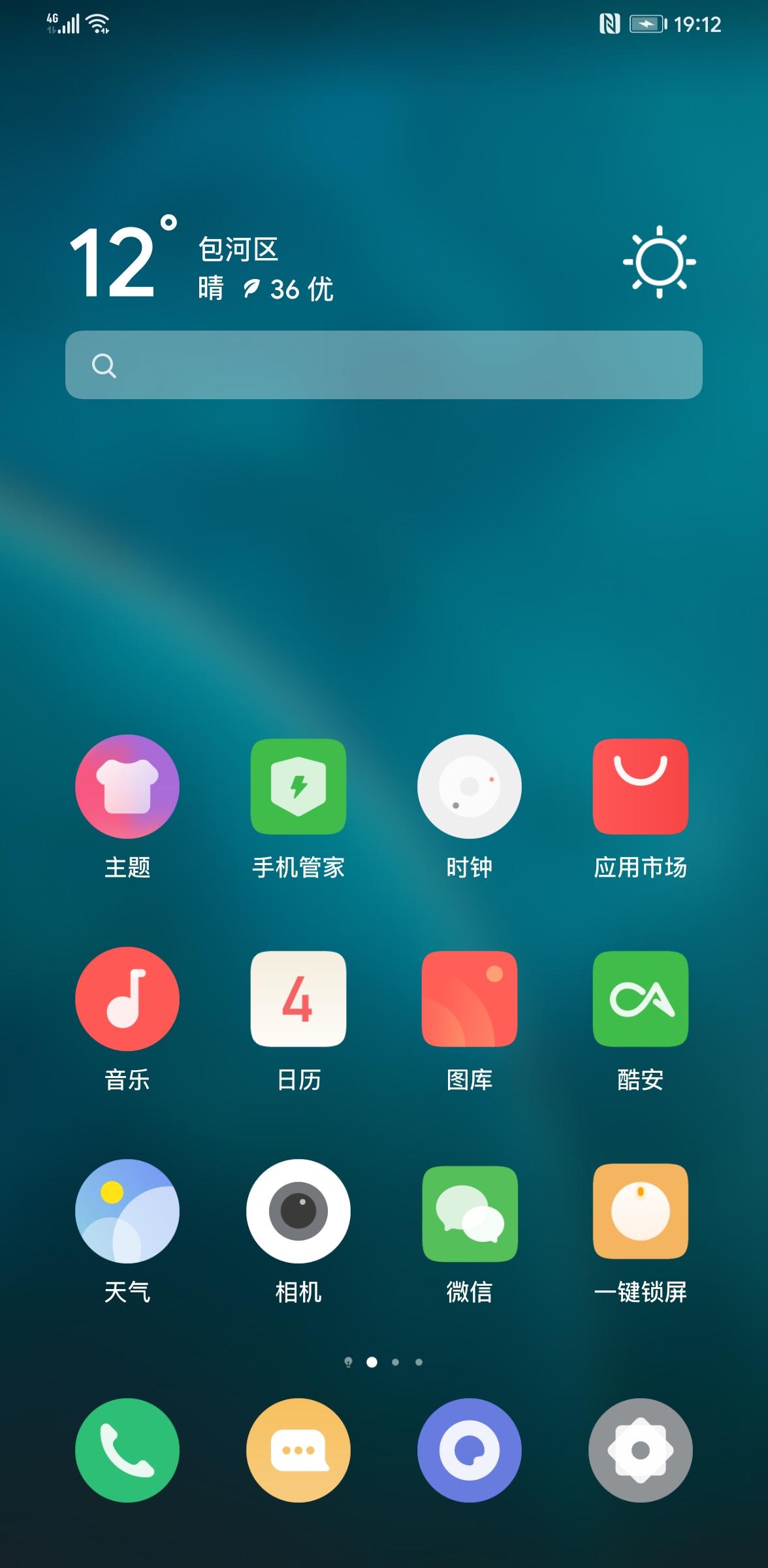 Screenshot_20191204_191255_com.huawei.android.launcher.jpg