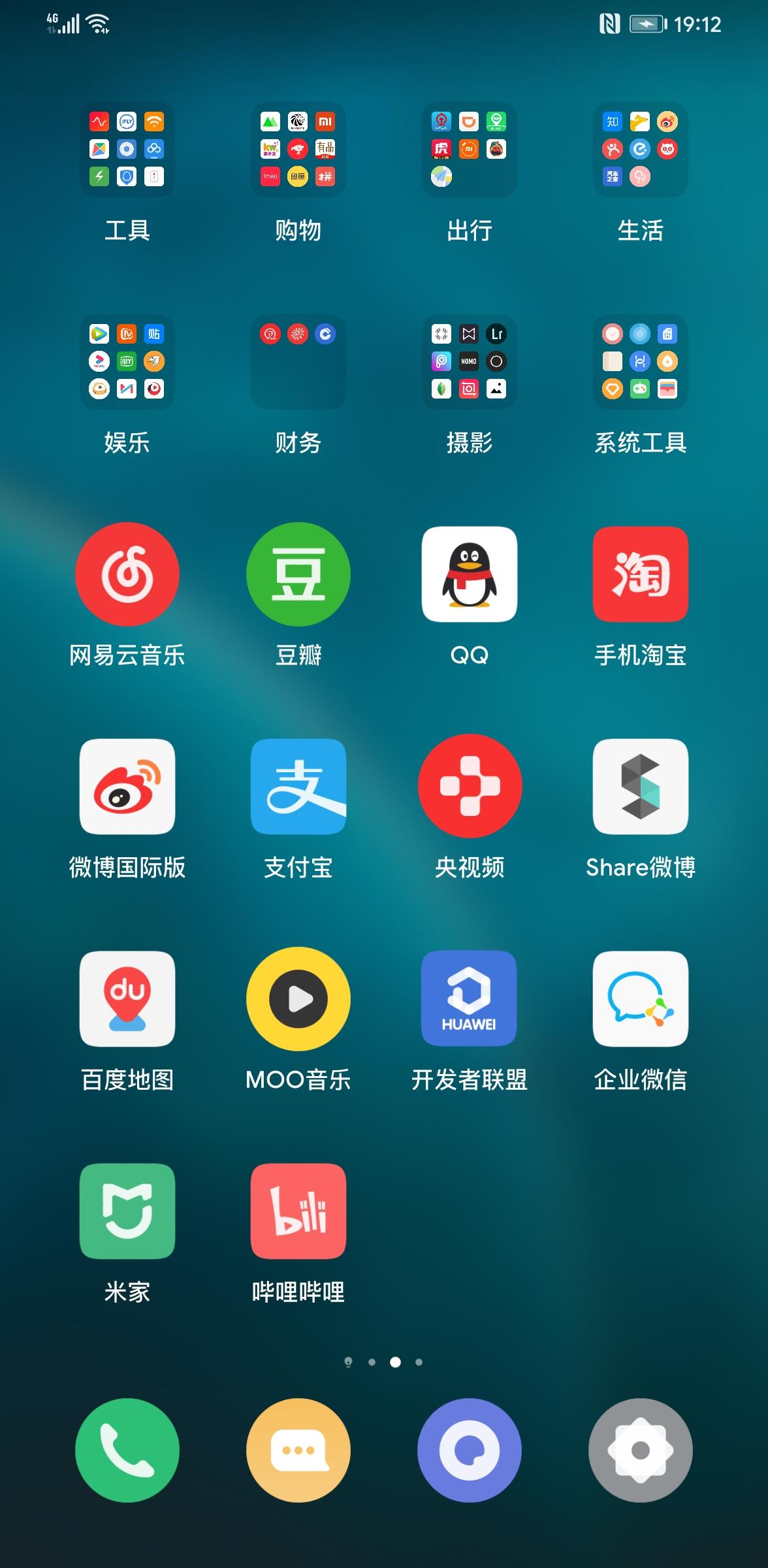 Screenshot_20191204_191258_com.huawei.android.launcher.jpg