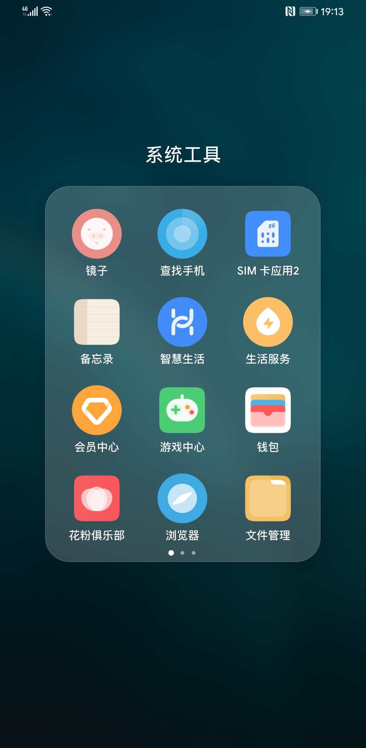 Screenshot_20191204_191302_com.huawei.android.launcher.jpg