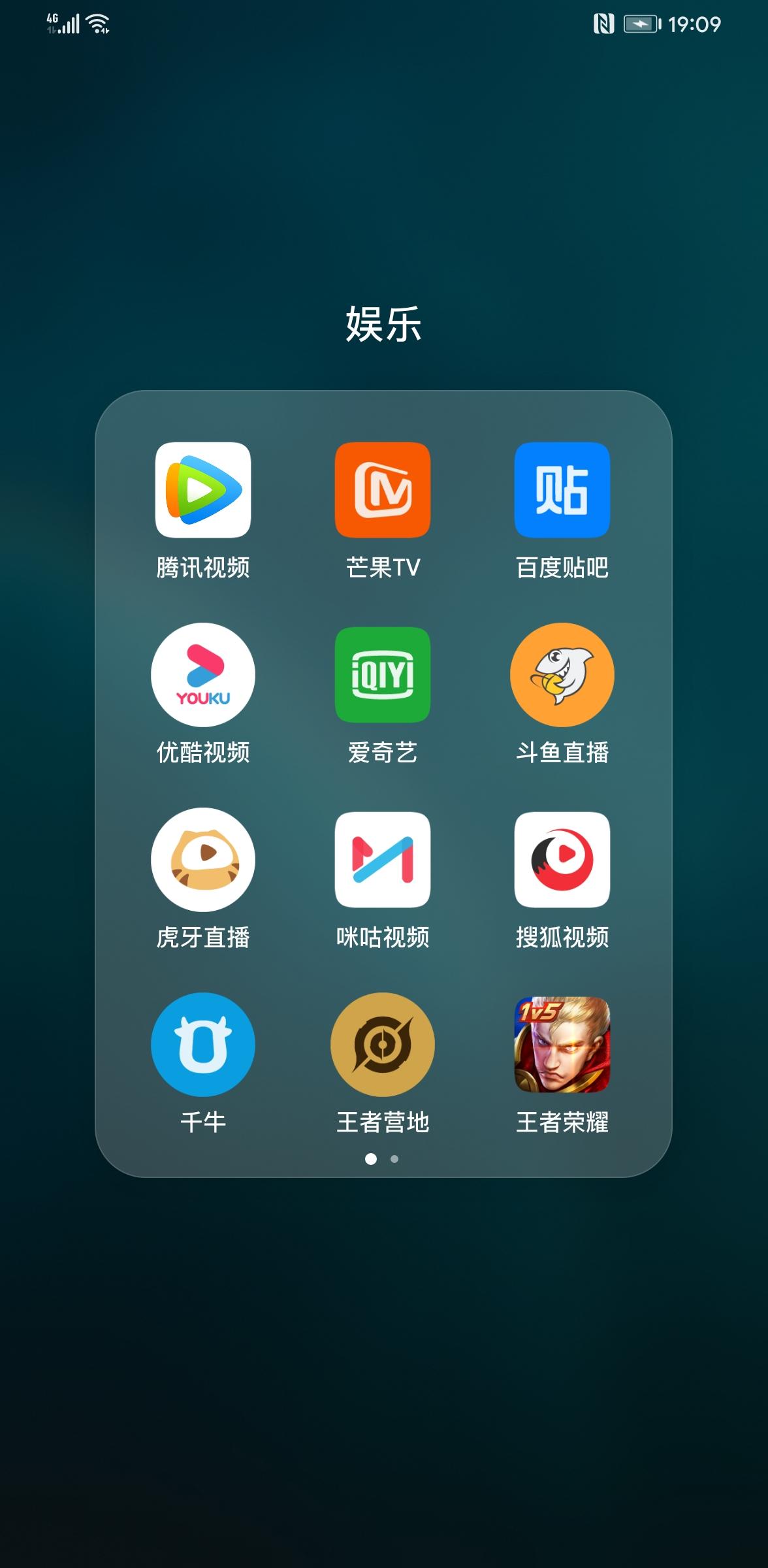 Screenshot_20191204_190944_com.huawei.android.launcher.jpg