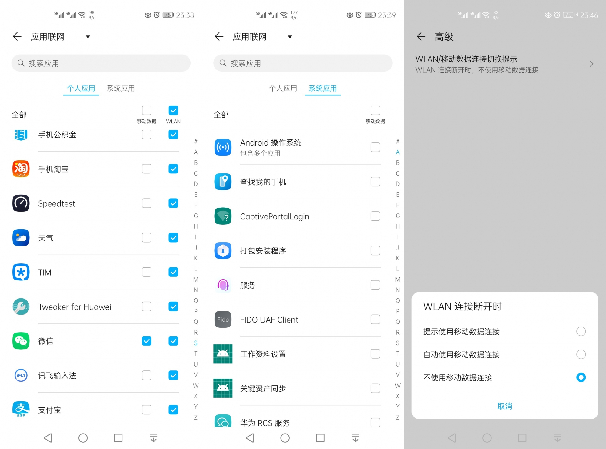 Screenshot_20191203_233835_com.huawei.systemmanag.jpg