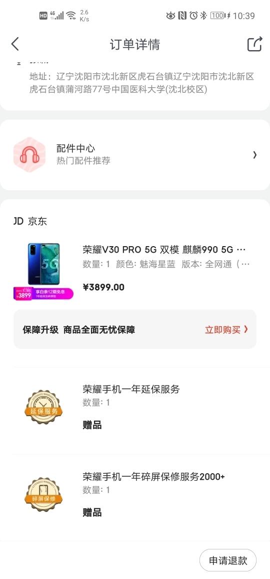 Screenshot_20191205_103950_com.jingdong.app.mall.jpg