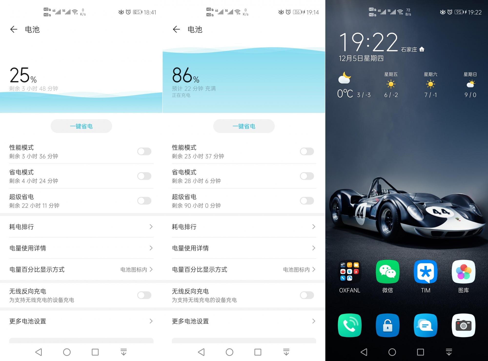 Screenshot_20191205_184129_com.huawei.systemmanag.jpg