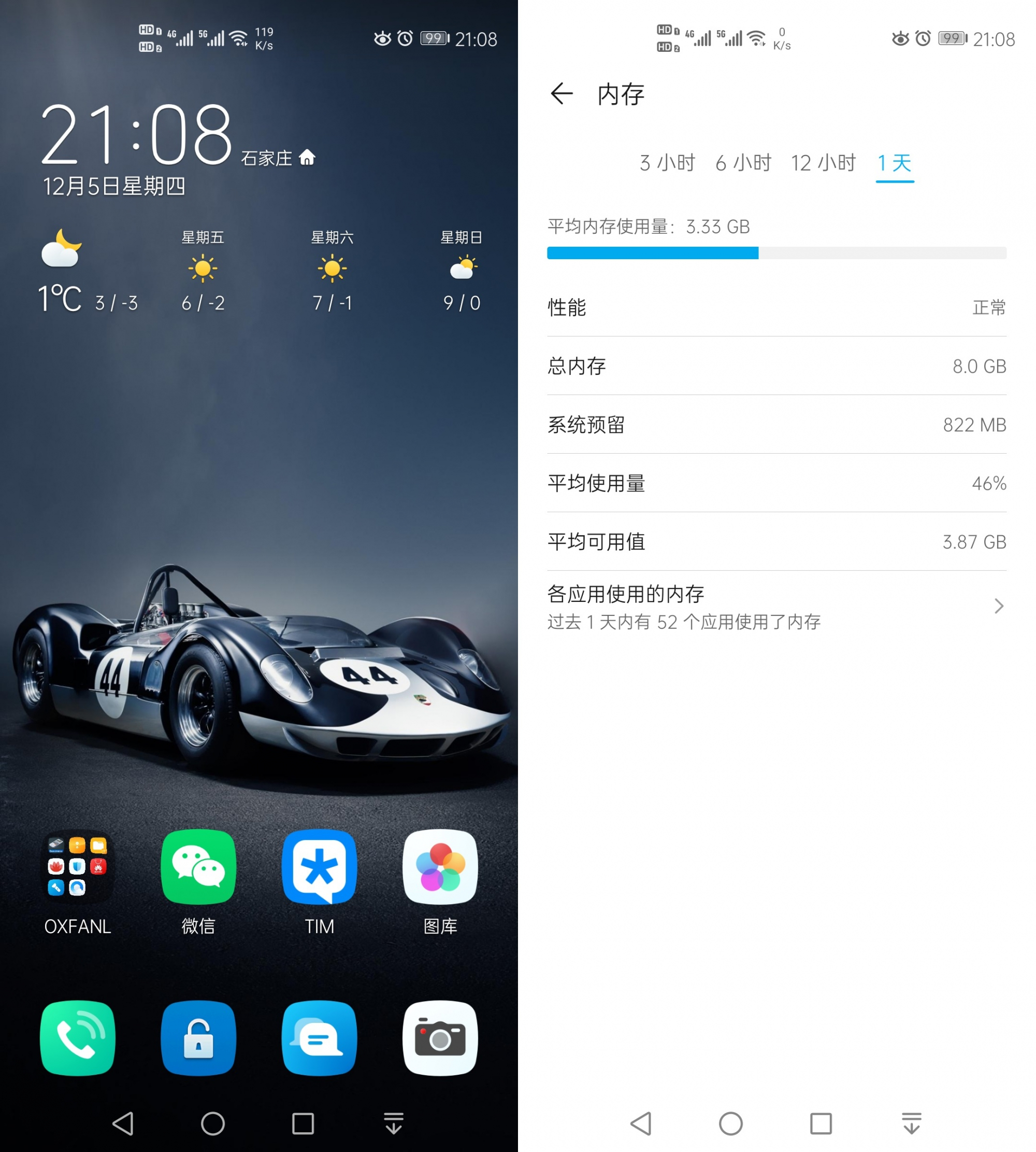 Screenshot_20191205_210852_com.huawei.android.lau.jpg