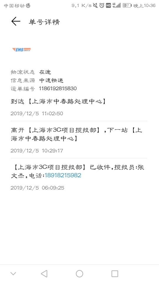 Screenshot_20191205-223651.jpg