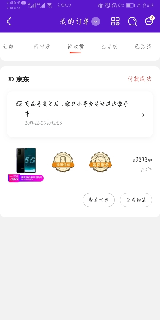Screenshot_20191205_231845_com.jingdong.app.mall.jpg