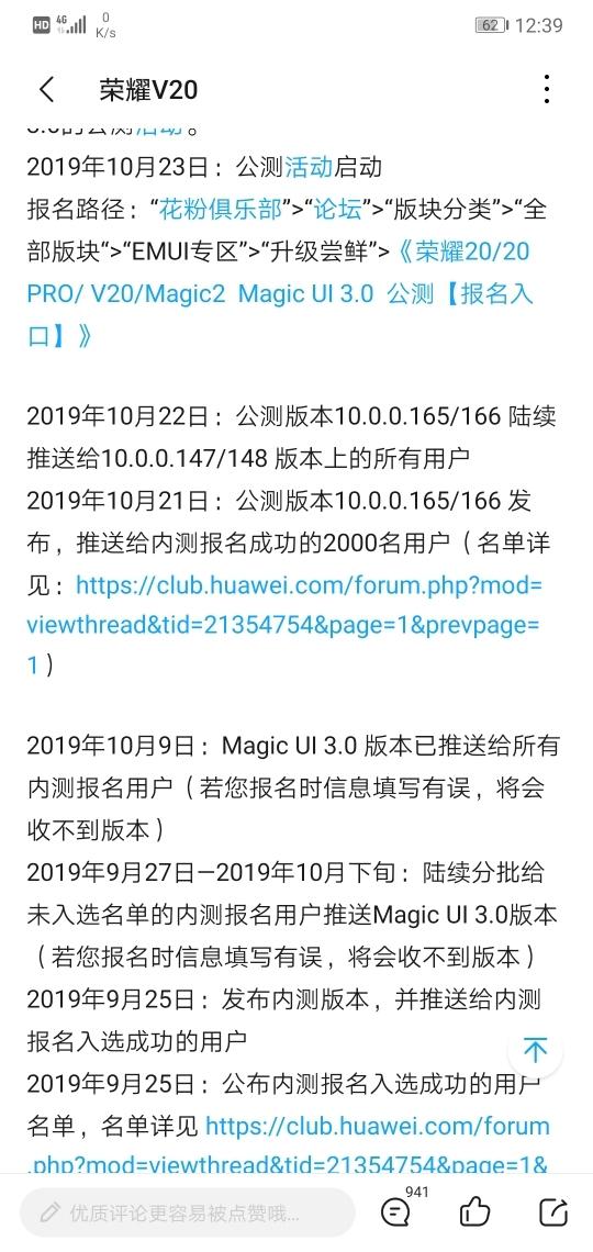 Screenshot_20191205_123924_com.huawei.fans.jpg