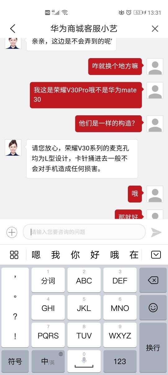 Screenshot_20191206_133112_com.vmall.client.jpg