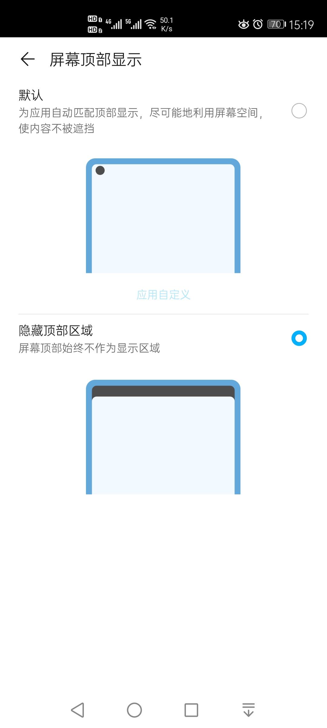 Screenshot_20191206_151933_com.android.settings.jpg