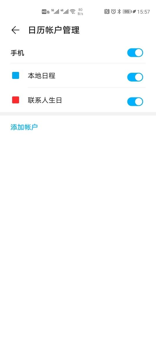 Screenshot_20191206_155721_com.huawei.calendar.jpg