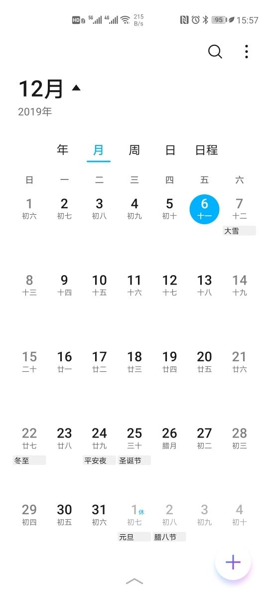Screenshot_20191206_155726_com.huawei.calendar.jpg
