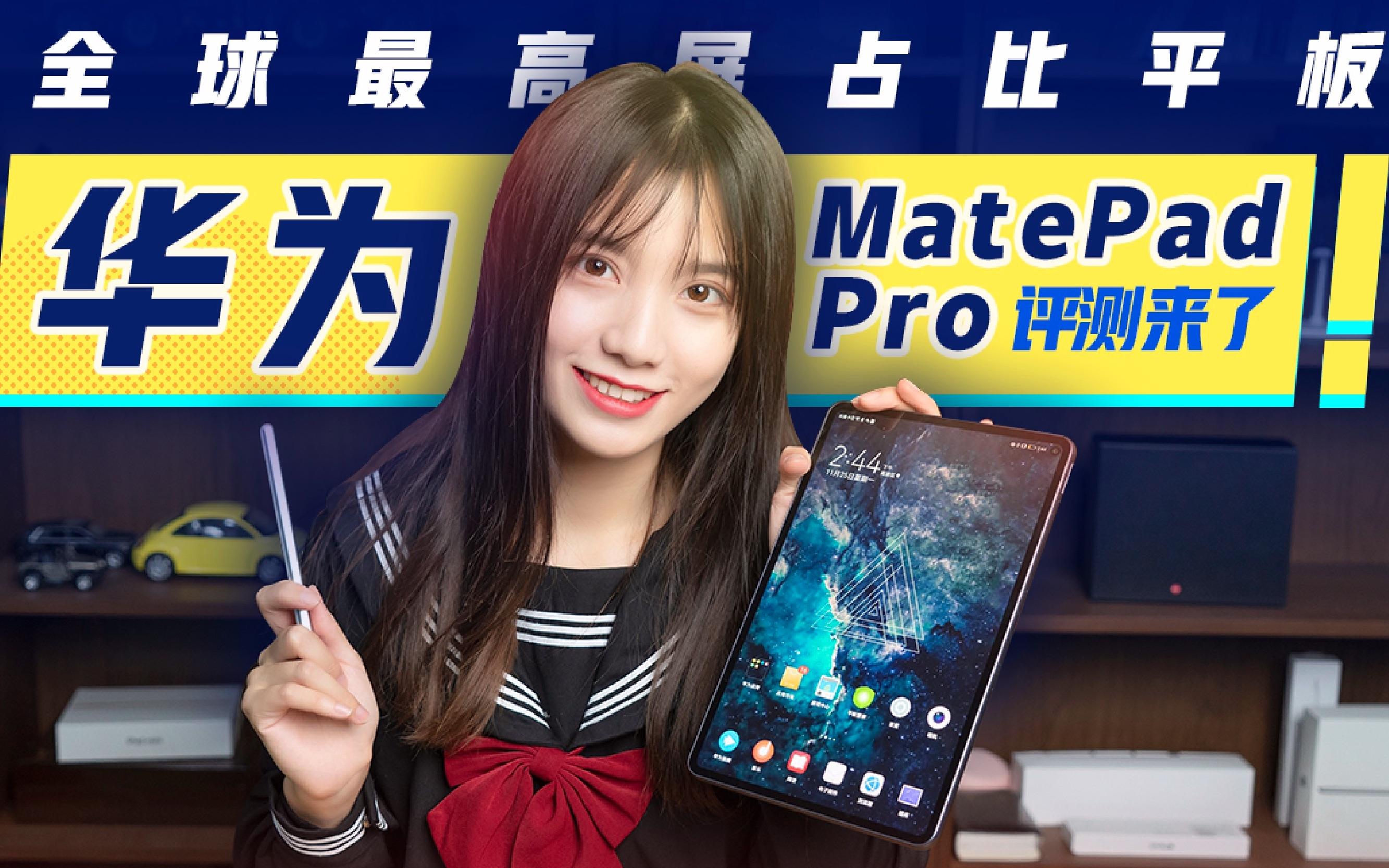 华为MatePad Pro全方位评测:全球最高屏占比平板表现如何?,华为 MatePad Pro-花粉俱乐部