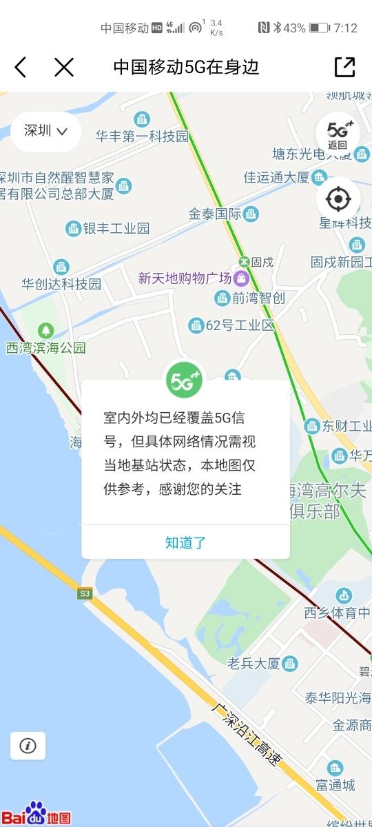 Screenshot_20191206_191235_com.greenpoint.android.mc10086.activity.jpg