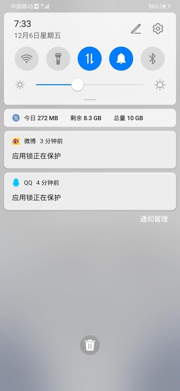 Screenshot_20191206_193350_com.huawei.fans.jpg