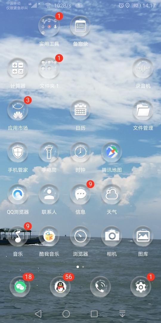 Screenshot_20191207_141720_com.huawei.android.launcher.jpg