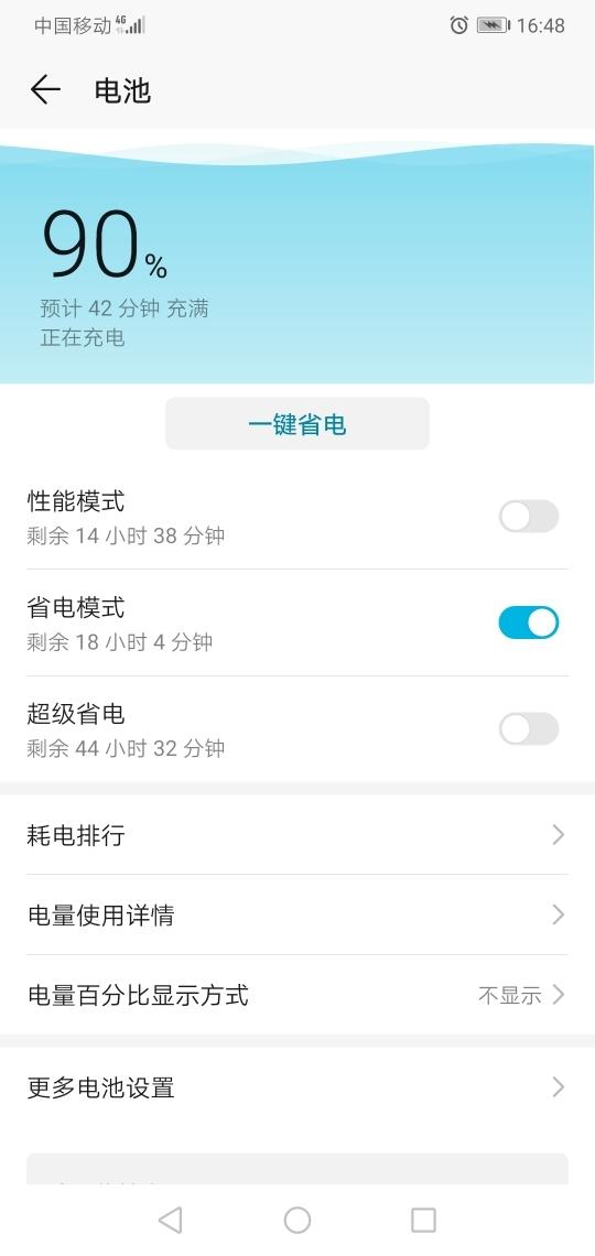Screenshot_20191209_164849_com.huawei.systemmanager.jpg