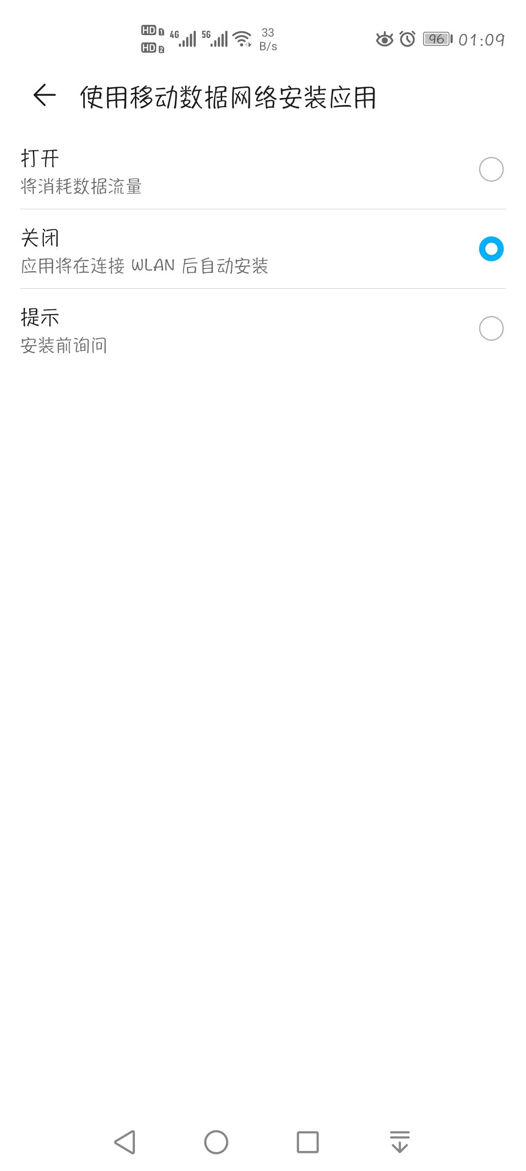 Screenshot_20191210_010933_com.huawei.appmarket.jpg