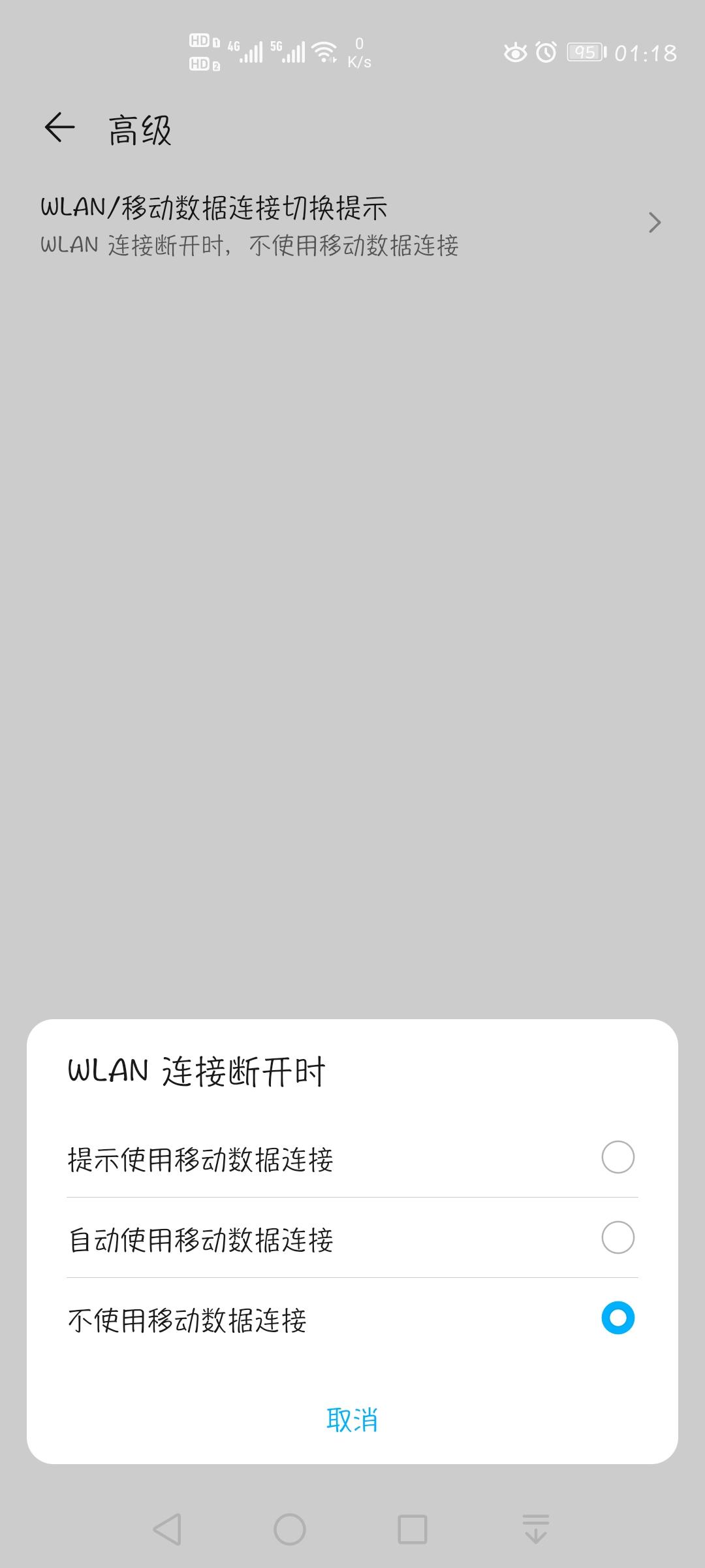 Screenshot_20191210_011816_com.android.phone.jpg
